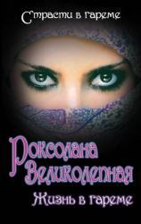 купити: Книга Роксолана Великолепная. Жизнь в гареме