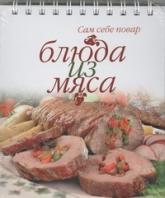купити: Книга Блюда из мяса
