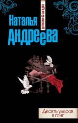 купить: Книга Десять ударов в гонг