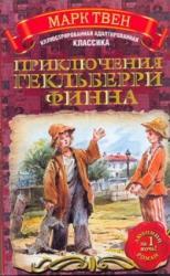 купить: Книга Приключения Гекльберри Финна