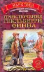 купити: Книга Приключения Гекльберри Финна