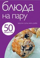купити: Книга 50 рецептов. Блюда на пару