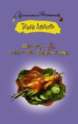 купити: Книга Шашлык из волнистого попугайчика