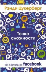 купить: Книга Точка сложности. Как я работала в Facebook