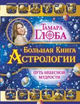 купить: Книга Большая книга Астрологии. Путь небесной Мудрости