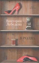 купити: Книга В ролях