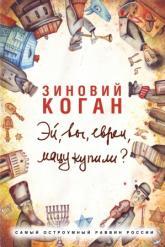 купити: Книга Эй, вы, евреи, мацу купили?
