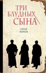 buy: Book Три блудных сына
