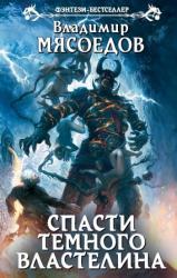 buy: Book Спасти темного властелина