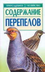 buy: Book Содержание перепелов