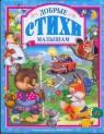 buy: Book Добрые стихи малышам