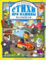 buy: Book Стихи про машины малышам