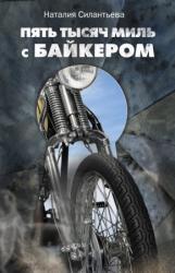 купить: Путеводитель Пять тысяч миль с байкером