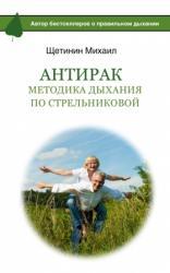 купить: Книга АнтиРак. Методика дыхания по Стрельниковой