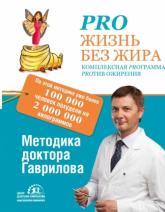 купити: Книга Pro жизнь без жира. Комплексная proграмма proтив ожирения