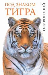 купить: Книга Под знаком тигра