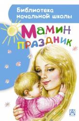купить: Книга Мамин праздник
