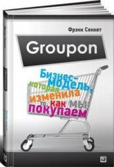 купить: Книга Groupon: Бизнес-модель, которая изменила то, как мы покупаем