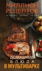 buy: Book Домашние блюда в мультиварке