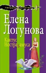 buy: Book Кактус Нострадамуса