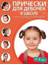 купить: Книга Прически для девочек в школу (6-8 лет)
