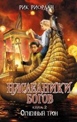купити: Книга Наследники богов. Книга 2. Огненный трон