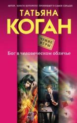 купить: Книга Бог в человеческом обличье