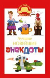 buy: Book Лучшие новейшие анекдоты