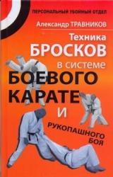 buy: Book Техника бросков в системе боевого карате и рукопашного боя