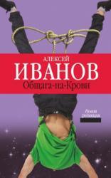 купить: Книга Общага-на-крови