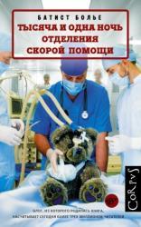 купить: Книга Тысяча и одна ночь отделения скорой помощи