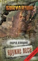 купить: Книга Оружие Леса
