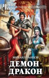 buy: Book Демон-дракон