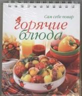 купити: Книга Горячие блюда