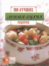 buy: Book Легкая кухня