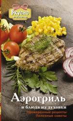 купить: Книга Аэрогриль и блюда из духовки