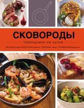 купити: Книга Сковороды
