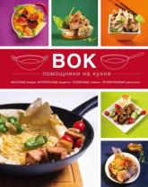 buy: Book Вок