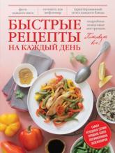 купить: Книга Быстрые рецепты на каждый день
