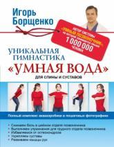 """buy: Book Уникальная гимнастика """"Умная вода"""" для спины и суставов"""