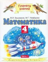купить: Книга Математика. 4 класс. В 2 частях. Часть. 1