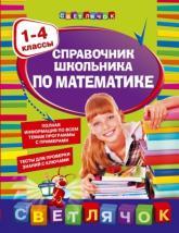 купить: Книга Справочник школьника по математике:1-4 классы