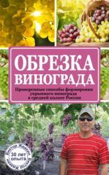 купить: Книга Обрезка винограда. Проверенные способы формировки укрывного винограда в средней полосе России