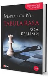 купити: Книга Tabula Rasa. Ход белыми