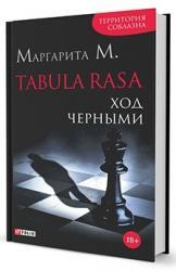 купити: Книга Tabula Rasa. Ход черными