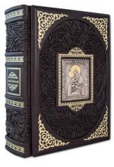 купить: Книга Православный Молитвослов (кожаный переплет Marrone)