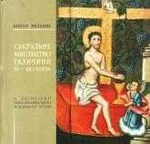 купить: Книга Сакральне мистецтво Галичини XV-XIX століть в експозиції Івано-Франківського художнього музею