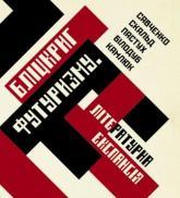 купити: Книга Бліцкриг футуризму. Літературна експансія