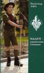 buy: Book Пласт - український скаутині