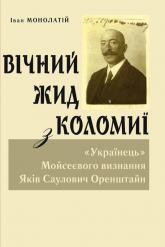 buy: Book Вічний жид з Коломиї. Українець Мойсеєвого визнання Яків Саулович Оренштайн